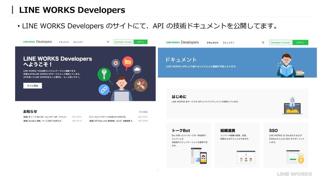 | LINE WORKS Developers • LINE WORKS Developers...