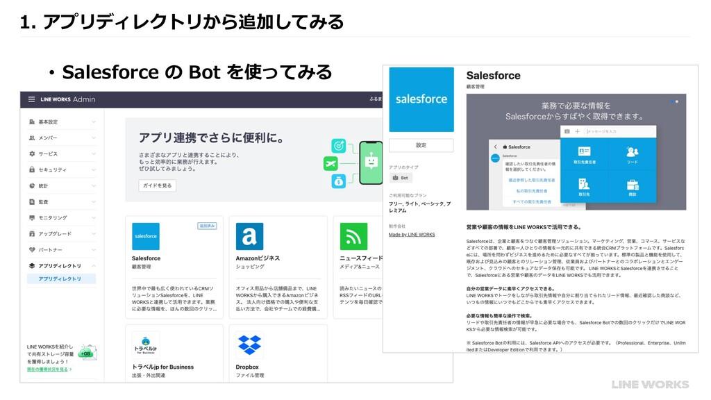 1. アプリディレクトリから追加してみる • Salesforce の Bot を使ってみる