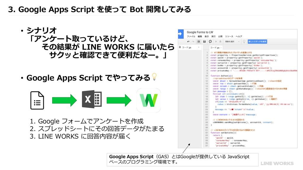 3. Google Apps Script を使って Bot 開発してみる • シナリオ 「ア...