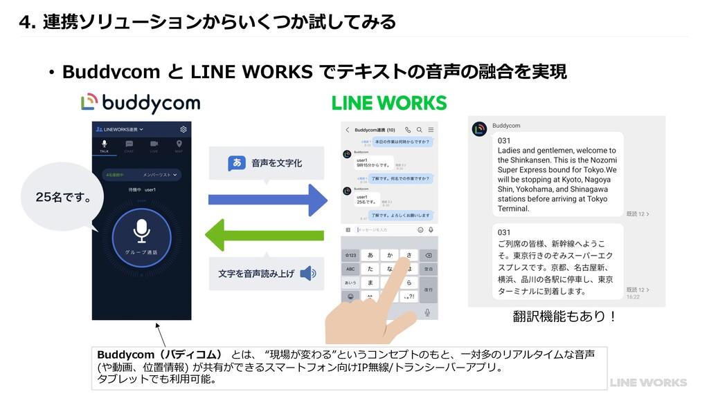 4. 連携ソリューションからいくつか試してみる • Buddycom と LINE WORKS...