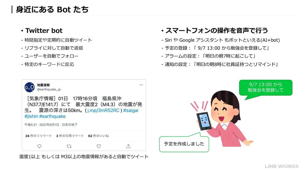 |⾝近にある Bot たち • Twitter bot - 時間指定や定期的に⾃動ツイート -...