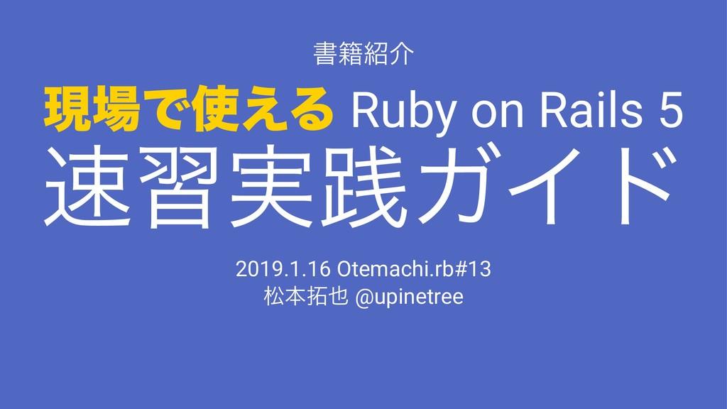 ॻ੶հ ݱͰ͑Δ Ruby on Rails 5 श࣮ફΨΠυ 2019.1.16 O...
