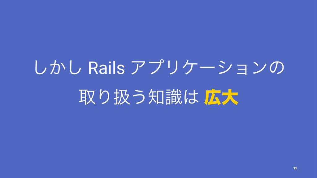 ͔͠͠ Rails ΞϓϦέʔγϣϯͷ औΓѻ͏ࣝ େ 12