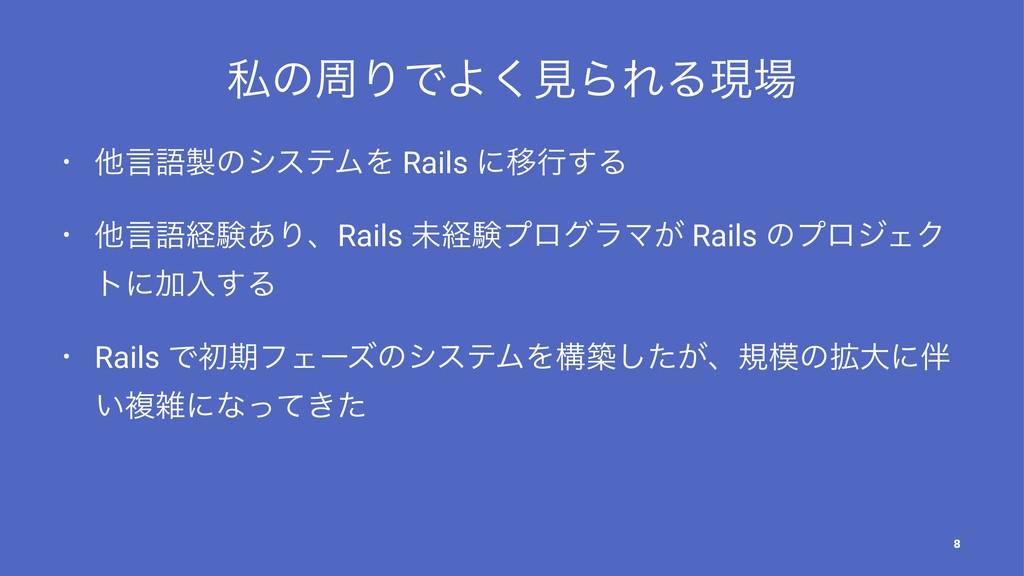 ࢲͷपΓͰΑ͘ݟΒΕΔݱ • ଞݴޠͷγεςϜΛ Rails ʹҠߦ͢Δ • ଞݴޠܦݧ͋...