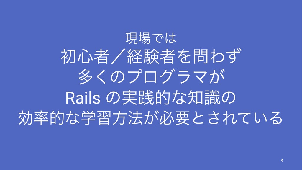 ݱͰ ॳ৺ऀʗܦݧऀΛΘͣ ଟ͘ͷϓϩάϥϚ͕ Rails ͷ࣮ફతͳࣝͷ ޮతͳֶ...