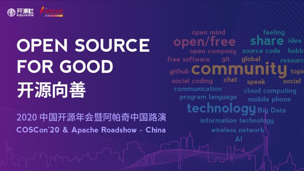 COSCon'20 & Apache Roadshow - China
