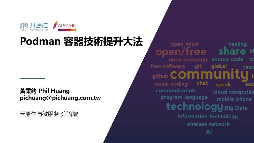 COSCon'20 & Apache Roadshow - China 2 云原生与微服务 分...