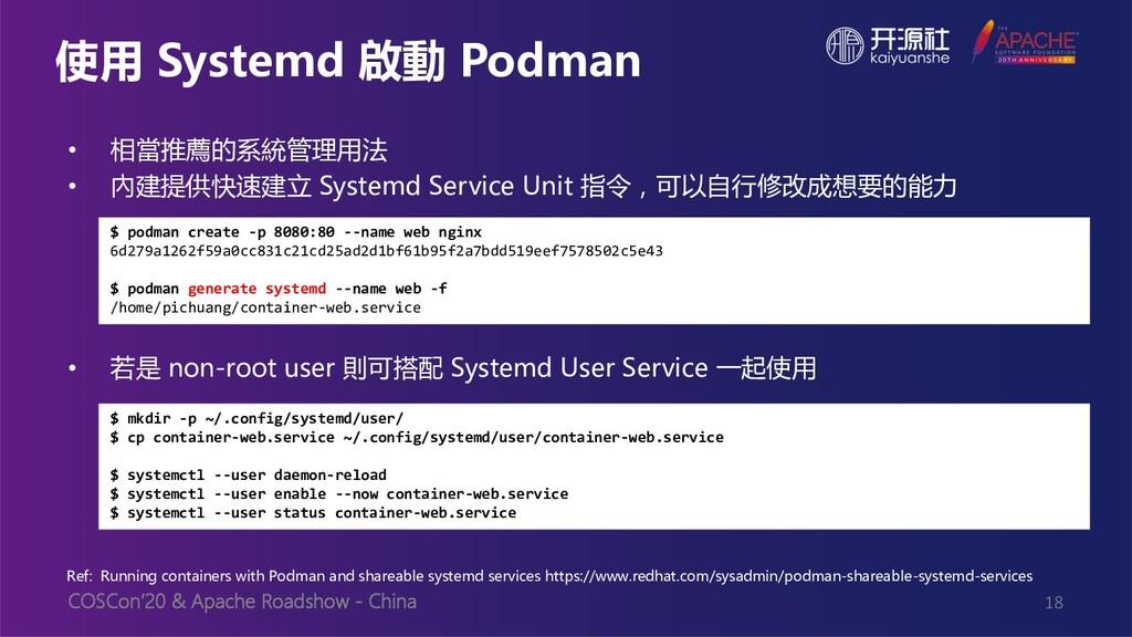 COSCon'20 & Apache Roadshow - China 使用 Systemd ...