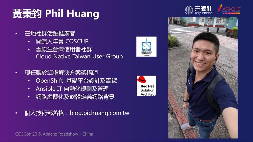 COSCon'20 & Apache Roadshow - China 黃秉鈞 Phil Hu...