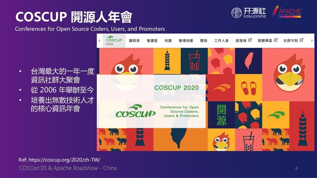 COSCon'20 & Apache Roadshow - China COSCUP 開源人年...