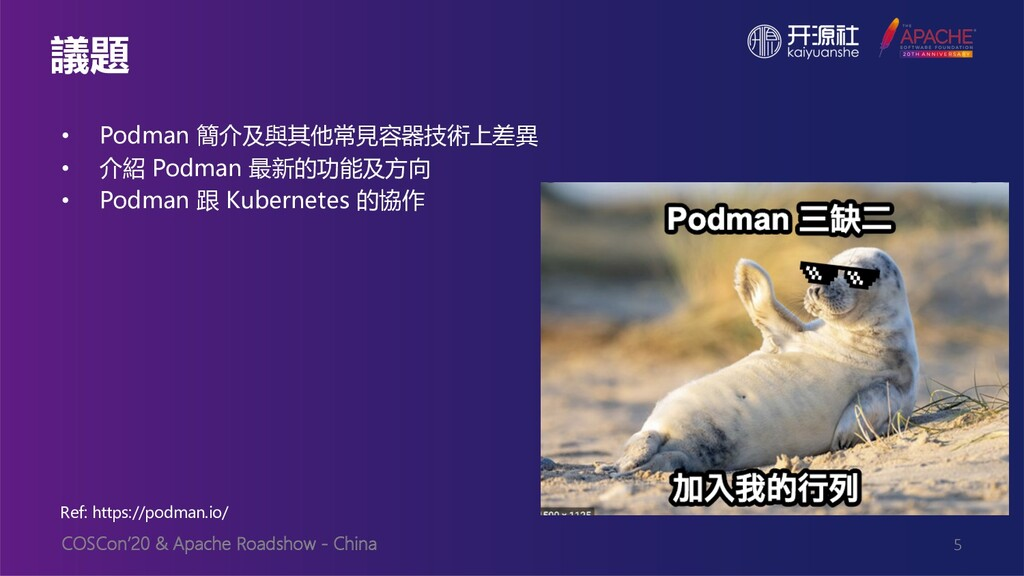 COSCon'20 & Apache Roadshow - China 議題 • Podman...