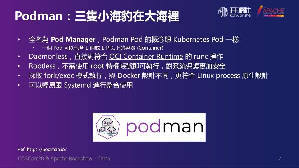 COSCon'20 & Apache Roadshow - China Podman:三隻小海...