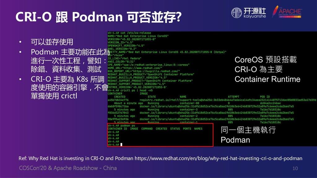 COSCon'20 & Apache Roadshow - China CRI-O 跟 Pod...