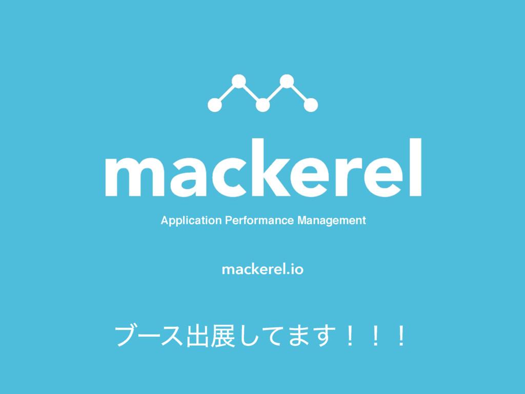 mackerel.io Application Performance Management ...