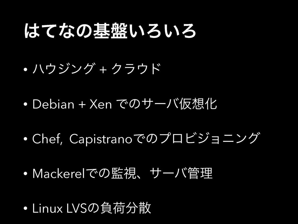 ͯͳͷج൫͍Ζ͍Ζ • ϋδϯά + Ϋϥυ • Debian + Xen ͰͷαʔόԾ...