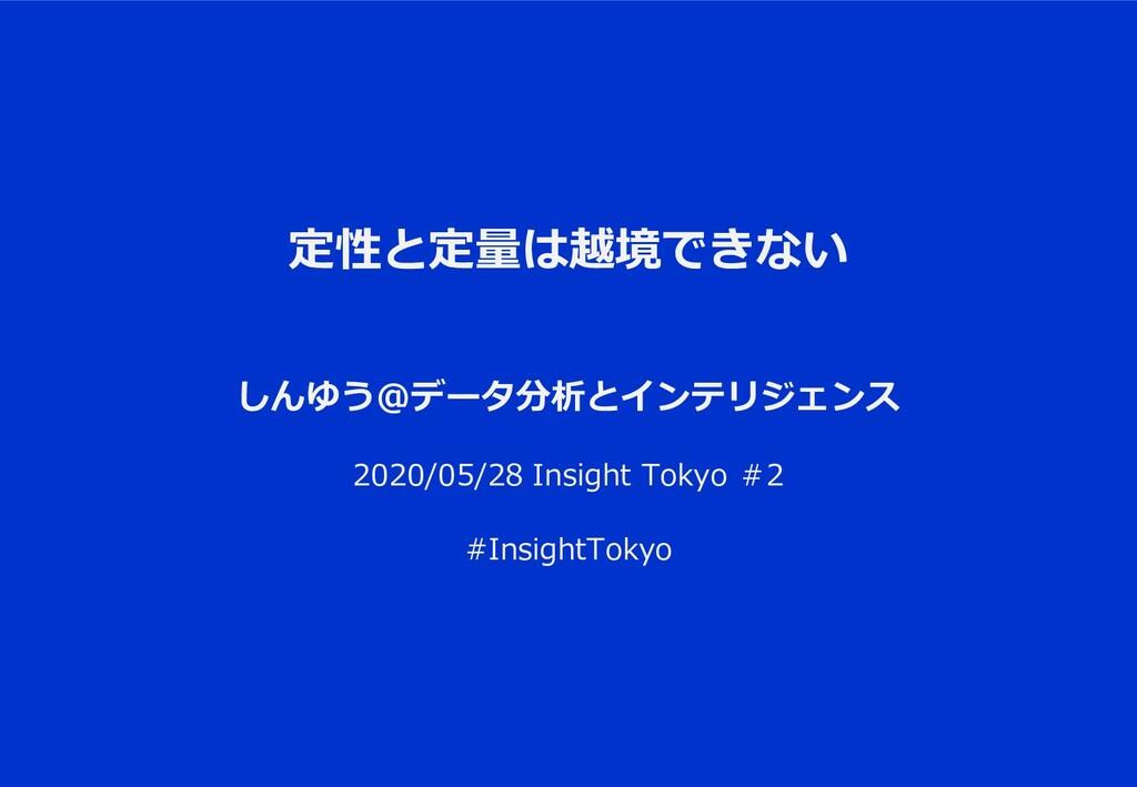 定性と定量は越境できない しんゆう@データ分析とインテリジェンス 2020/05/28 Ins...