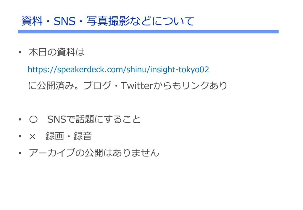• 本日の資料は https://speakerdeck.com/shinu/insight-...