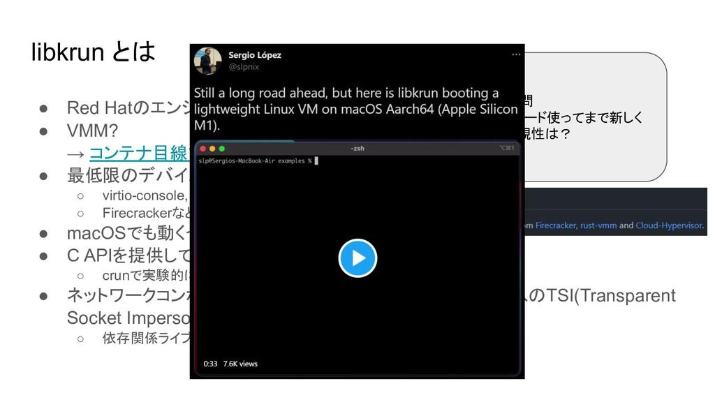 libkrun とは ● Red Hatのエンジニアが去年作り始めたVMM(Virtual M...