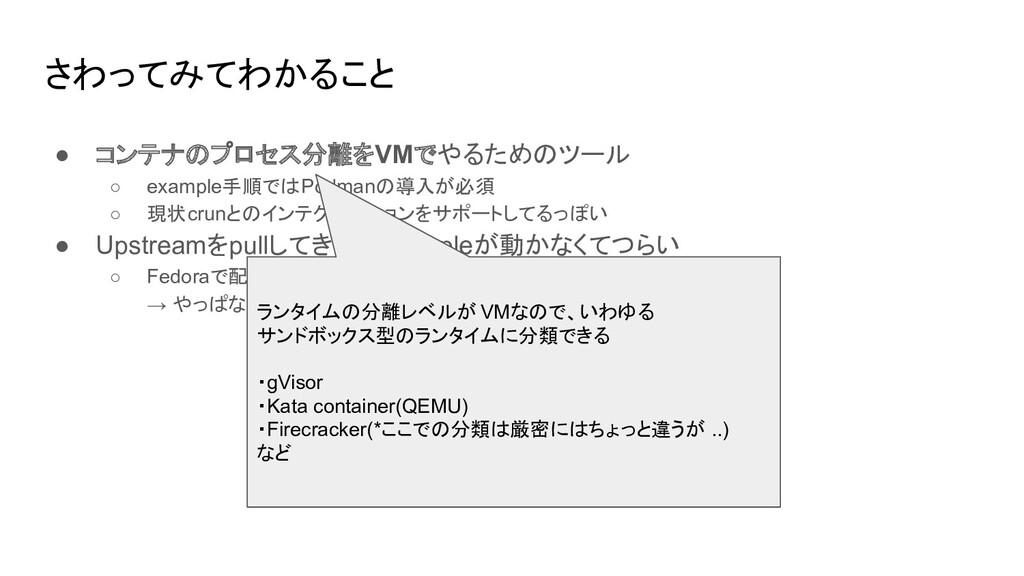 さわってみてわかること ● コンテナのプロセス分離をVMでやるためのツール ○ example...