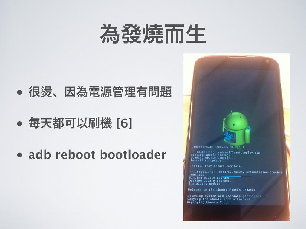 ҝᚙᗑࣕੜ • 䙸ɺҼҝిݯཧ༗ • 㑌ఱՄҎػ [6] • adb reboot...