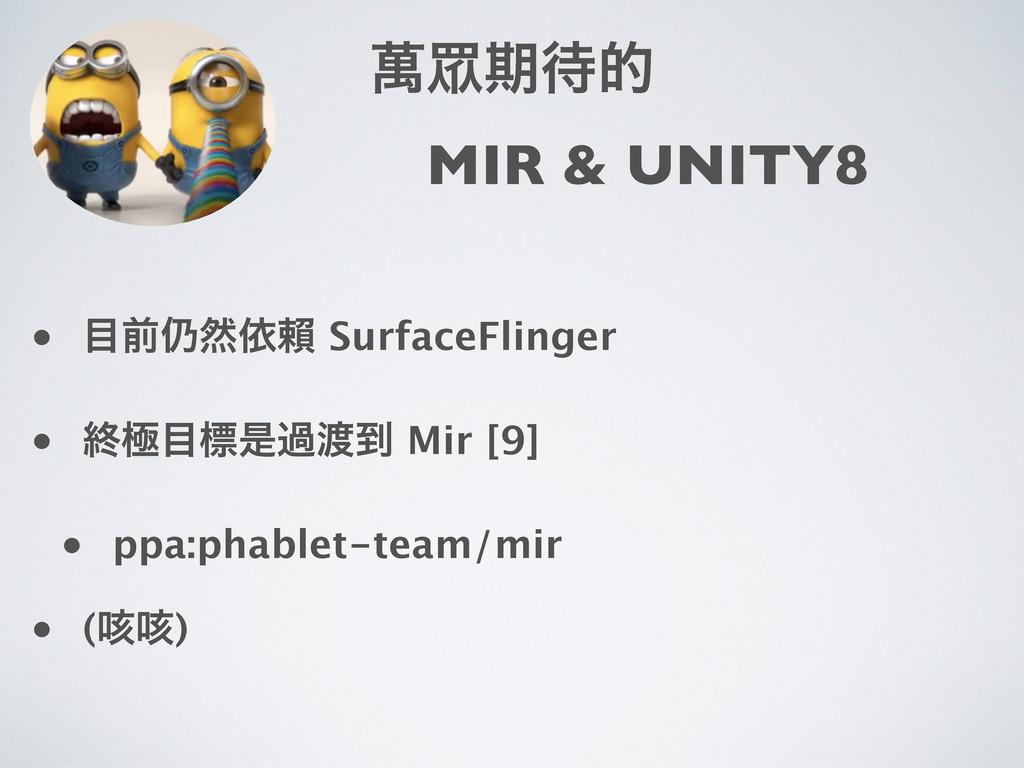 ᤈ䱾ظత MIR & UNITY8 • લနવґ↳ SurfaceFlinger • ऴۃ...