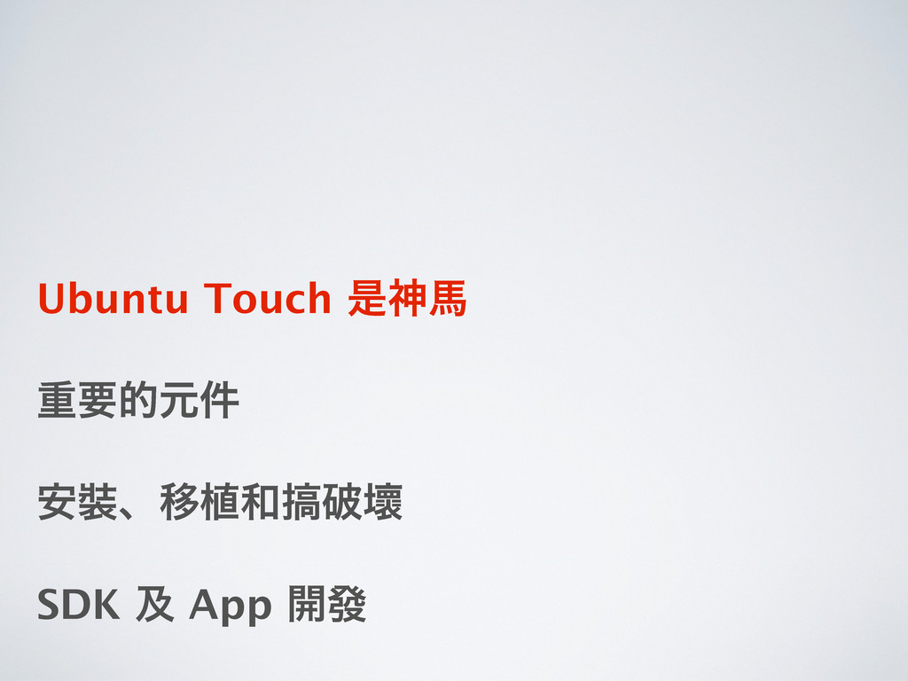 Ubuntu Touch ੋਆഅ ॏཁతݩ݅ ҆ɺҠ২䔟ഁᆦ SDK ٴ App ։ᚙ
