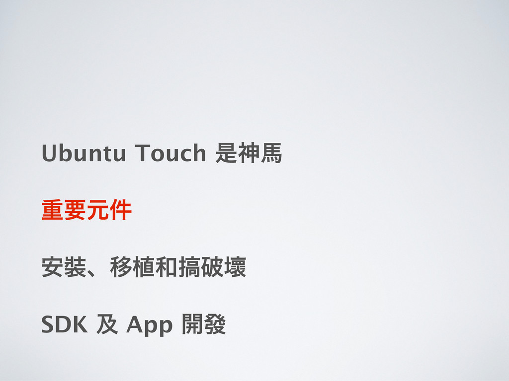 Ubuntu Touch ੋਆഅ ॏཁݩ݅ ҆ɺҠ২䔟ഁᆦ SDK ٴ App ։ᚙ
