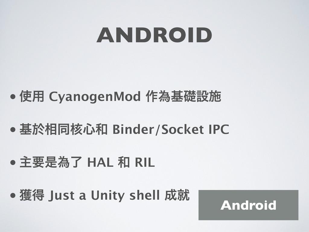ANDROID • ༻ CyanogenMod ࡞ҝجૅઃࢪ • جԙ૬ಉ֩৺ Binde...