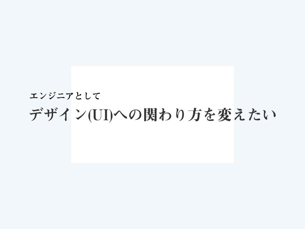 σβΠϯ 6* ͷؔΘΓํΛม͍͑ͨ ΤϯδχΞͱͯ͠