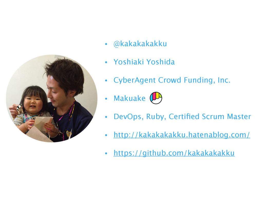 • @kakakakakku • Yoshiaki Yoshida • CyberAgent ...