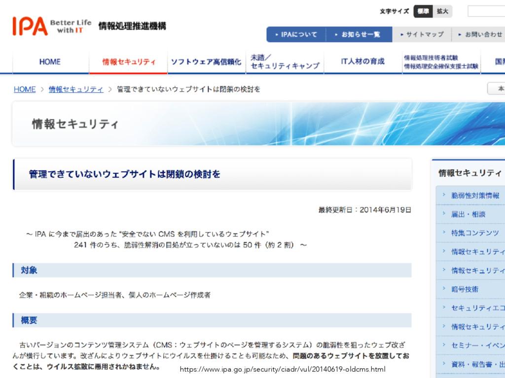 https://www.ipa.go.jp/security/ciadr/vul/201406...