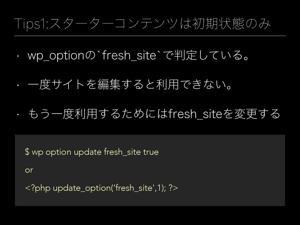 5JQTελʔλʔίϯςϯπॳظঢ়ଶͷΈ $ wp option update fres...