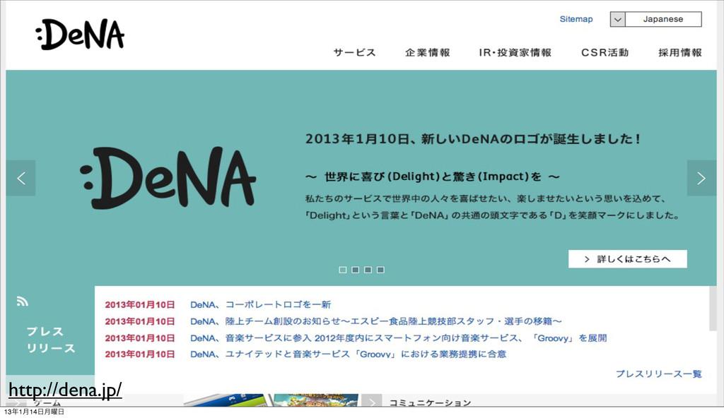 http://dena.jp/ 131݄14݄༵