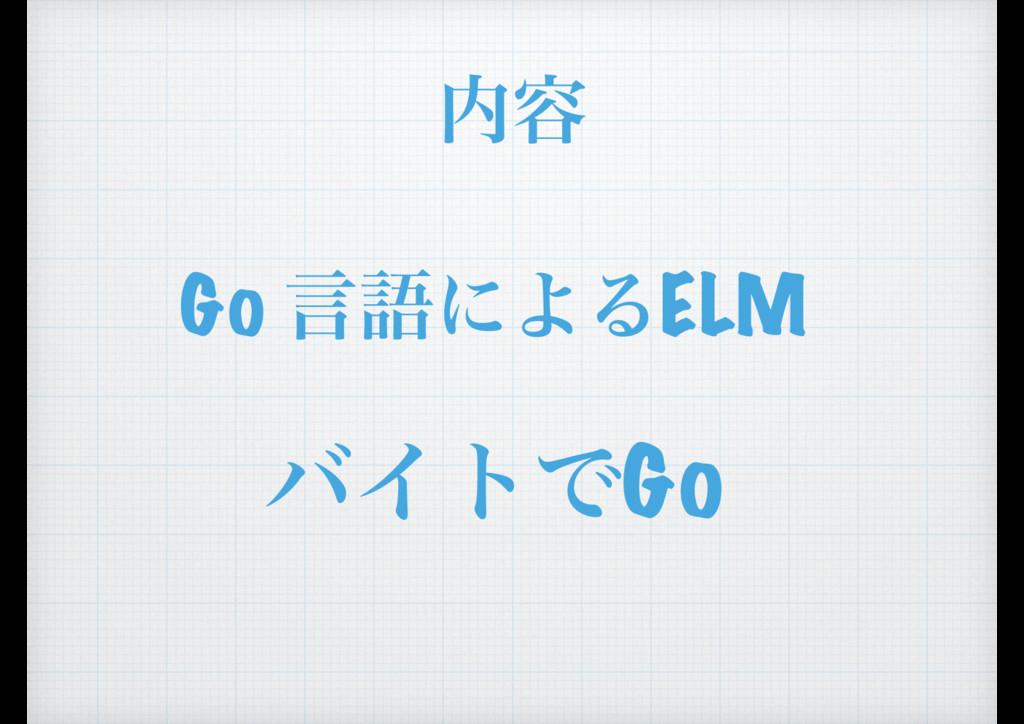 ༰ Go ݴޠʹΑΔELM όΠτͰGo