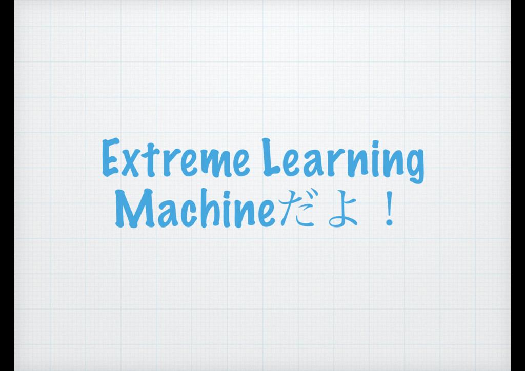 Extreme Learning MachineͩΑʂ