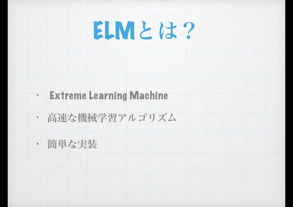 ELMͱʁ • Extreme Learning Machine • ߴͳػցֶशΞϧΰϦ...