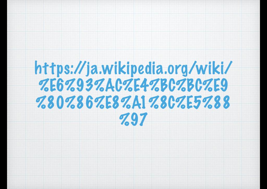 https:/ /ja.wikipedia.org/wiki/ %E6%93%AC%E4%BC...