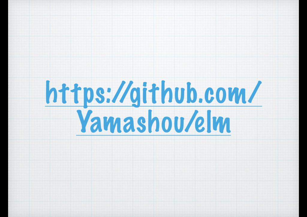 https:/ /github.com/ Yamashou/elm