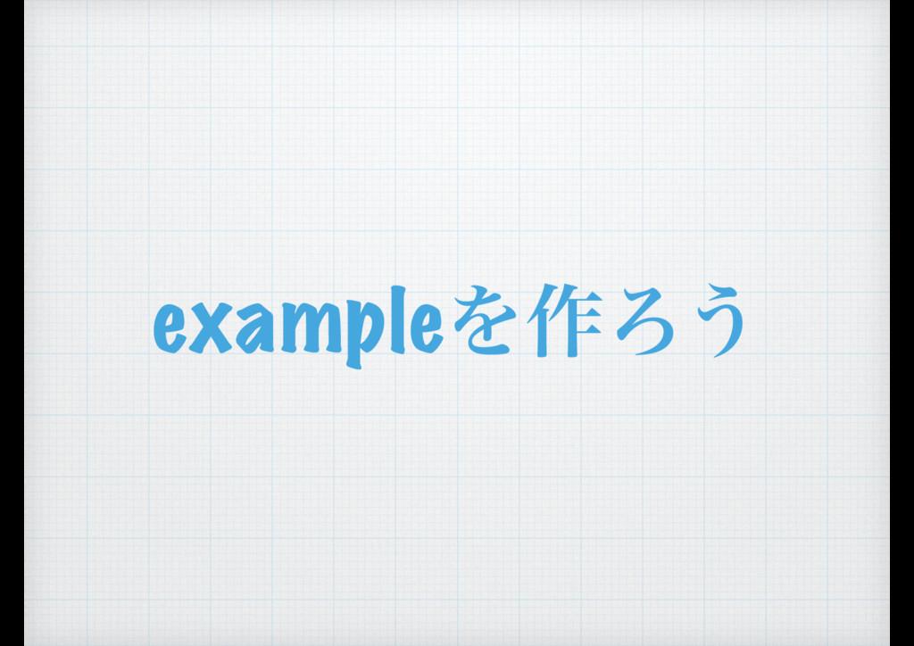 exampleΛ࡞Ζ͏