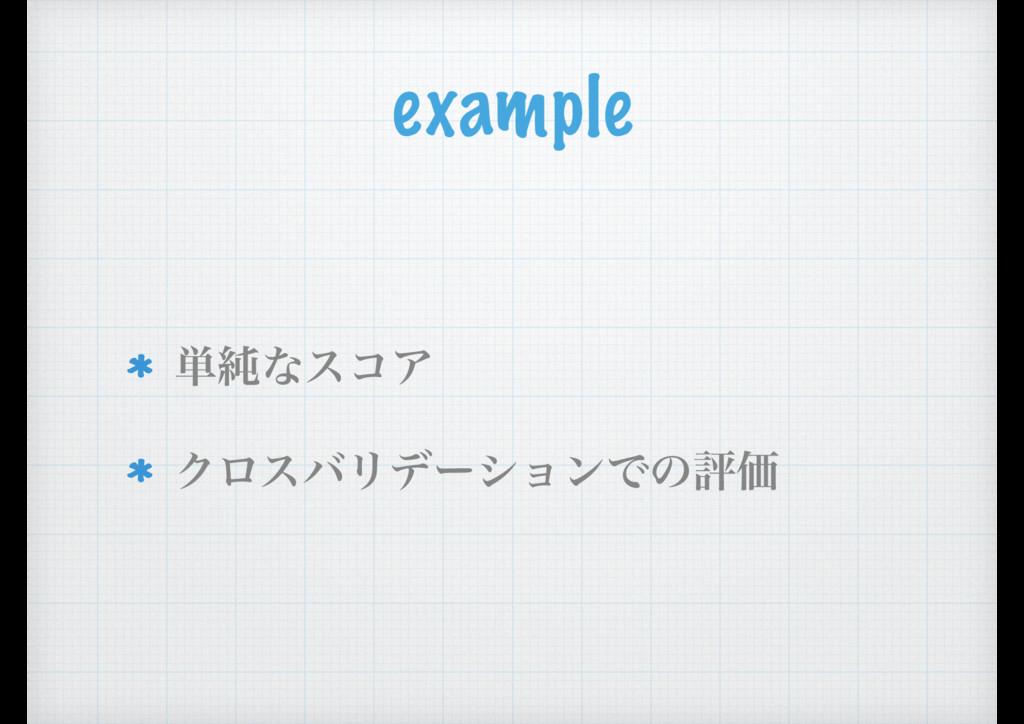 example ୯७ͳείΞ ΫϩεόϦσʔγϣϯͰͷධՁ