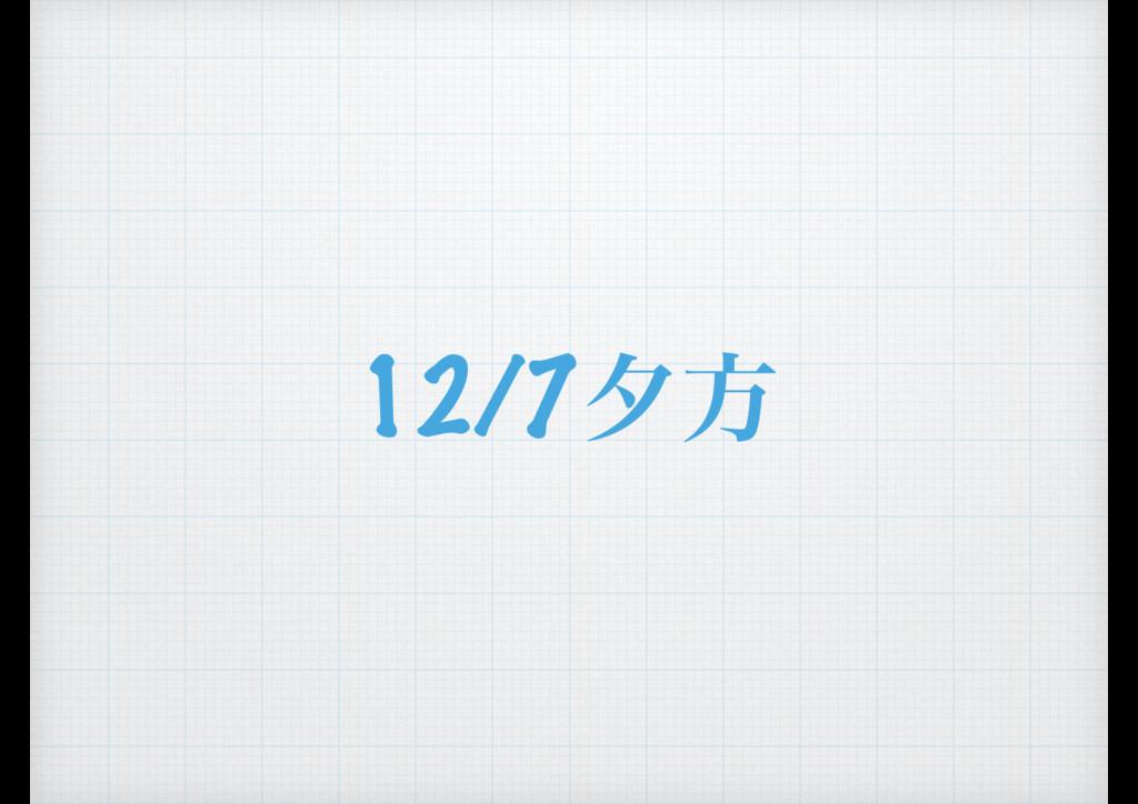 12/7༦ํ