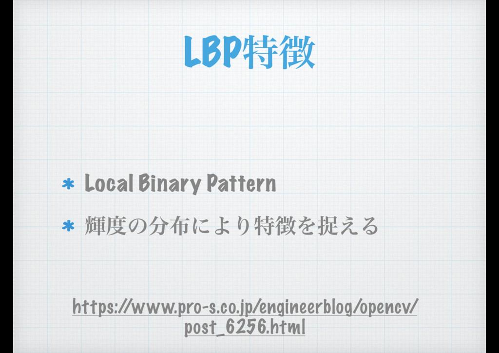 LBPಛ Local Binary Pattern ًͷʹΑΓಛΛଊ͑Δ https...