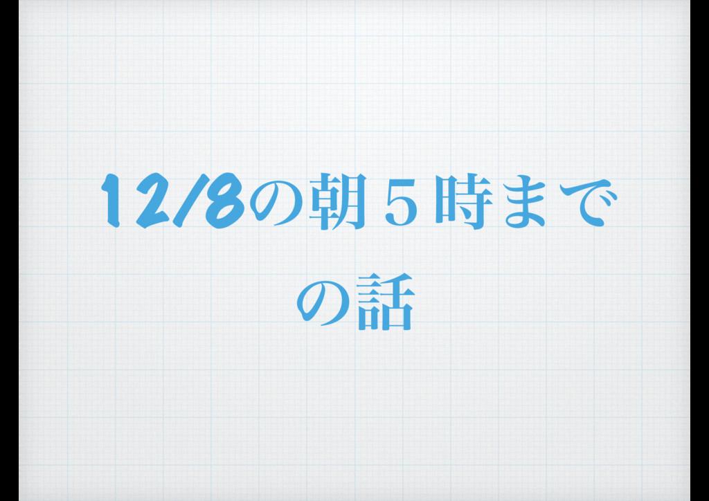 12/8ͷே̑·Ͱ ͷ