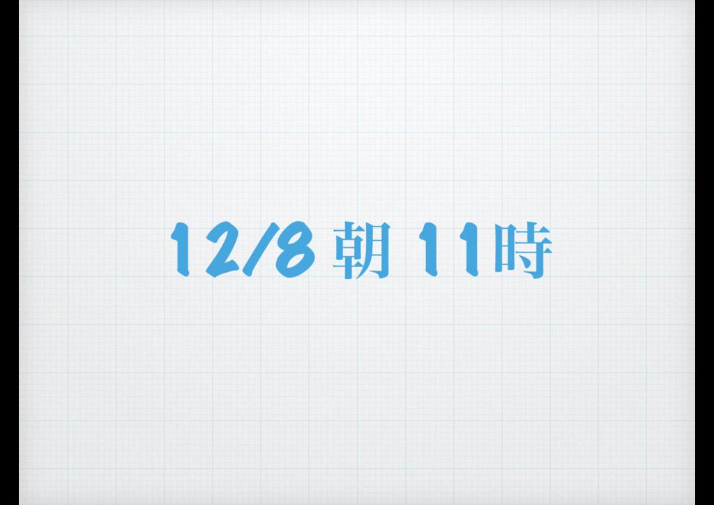 12/8 ே 11