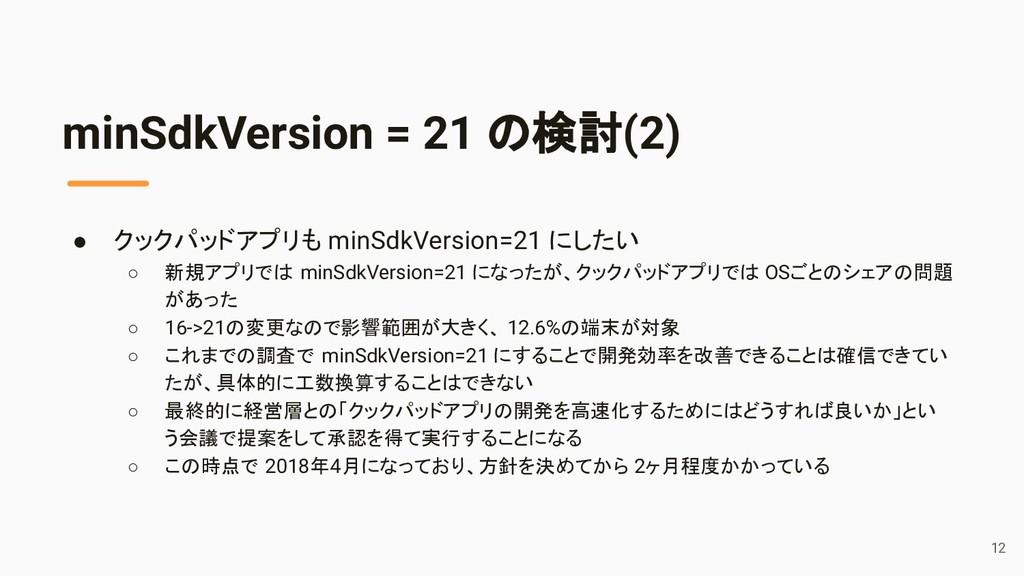 ● クックパッドアプリも minSdkVersion=21 にしたい ○ 新規アプリでは mi...