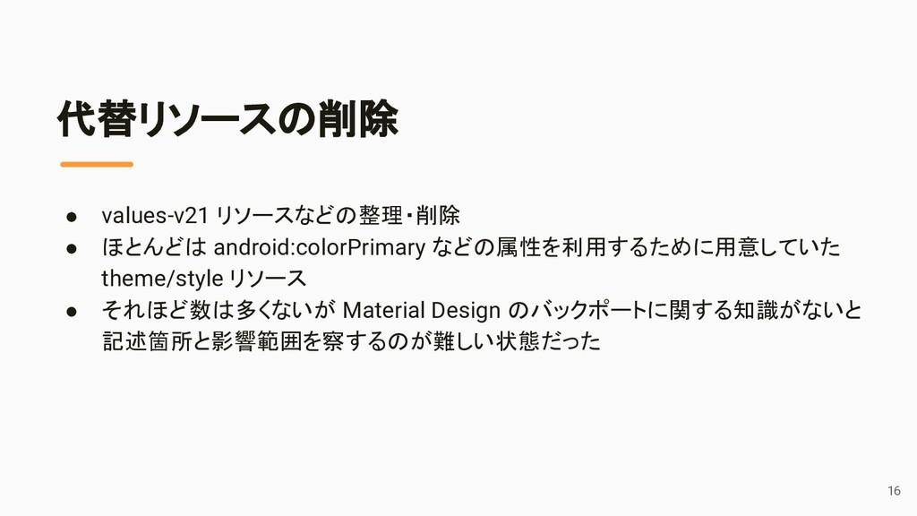 ● values-v21 リソースなどの整理・削除 ● ほとんどは android:color...