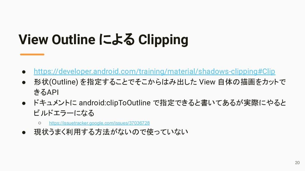 ● https://developer.android.com/training/materi...