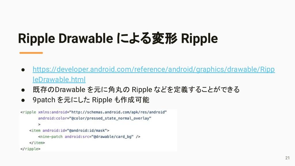 Ripple Drawable による変形 Ripple 21 ● https://devel...