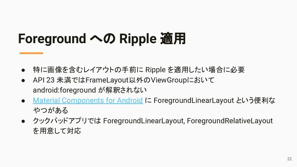 ● 特に画像を含むレイアウトの手前に Ripple を適用したい場合に必要 ● API 23 ...
