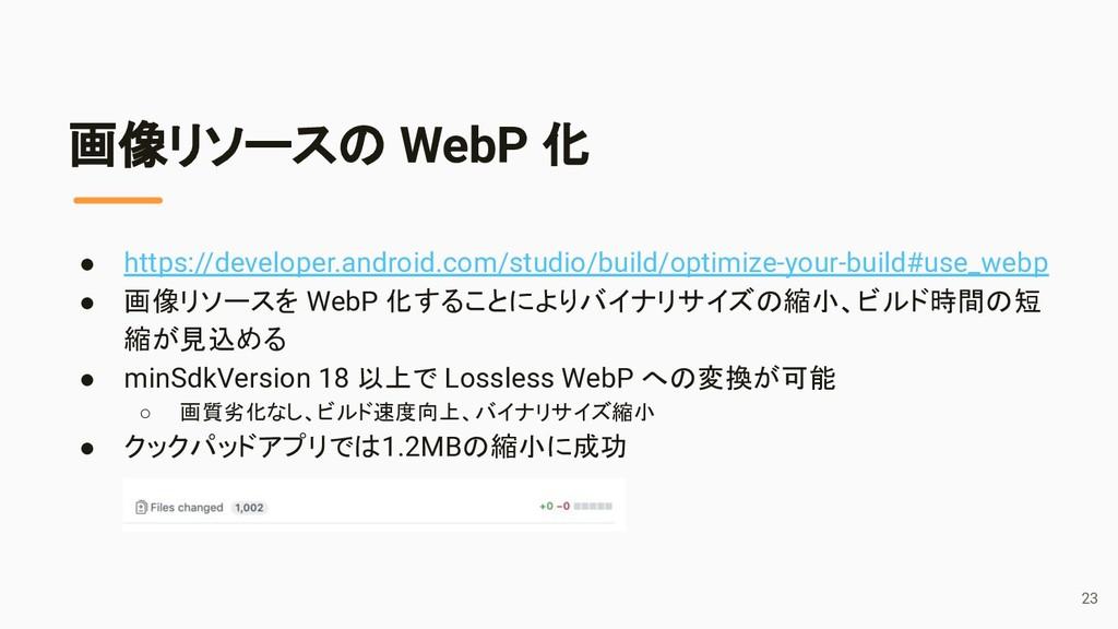 ● https://developer.android.com/studio/build/op...